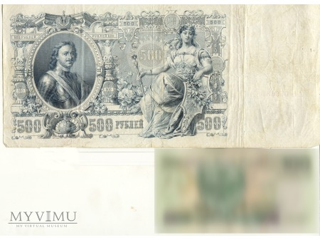 500 rubli, 1912, Rosja